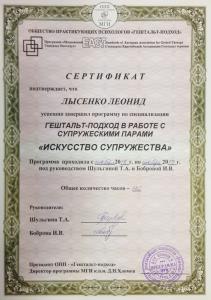 sertificat_iskusstvo_supruzhestva